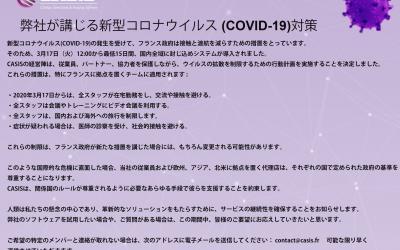 弊社が講じる新型コロナウイルス (COVID-19)対策